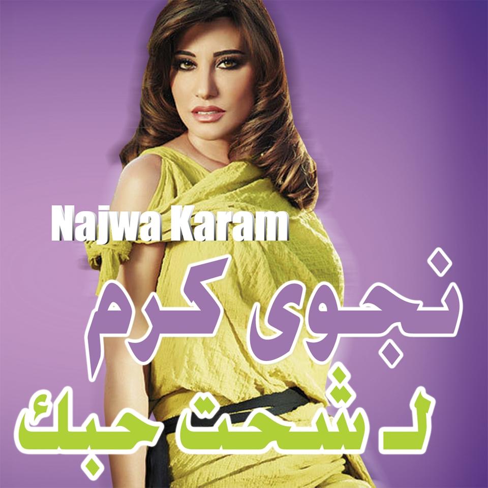 http://www.bostah.com/images/arabik/L_ashad_hobbak_Najwa_karam.jpg